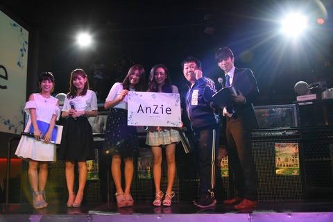 AnZie賞