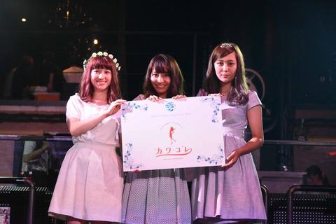 カワコレ賞