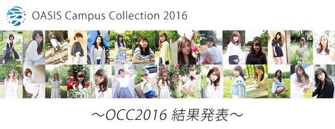 OCC2016結果バナー