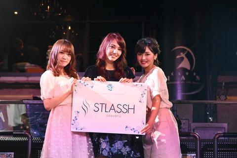 STLASSH賞