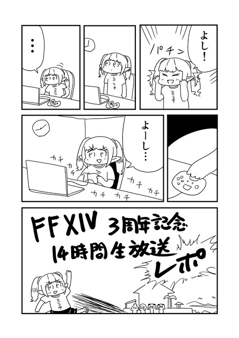 FF14時間生放送レポ_004