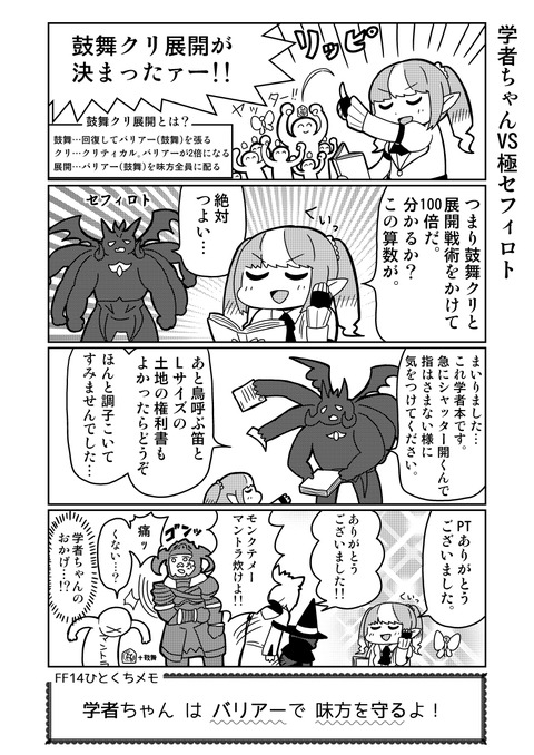 2016FF14_01