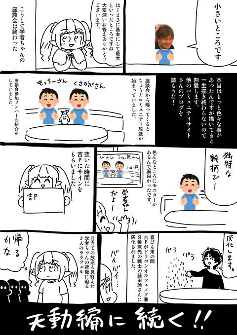 FF14レポ律動編_016