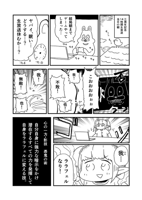 FF14時間生放送レポ_003