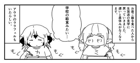 FF14時間生放送レポ_008