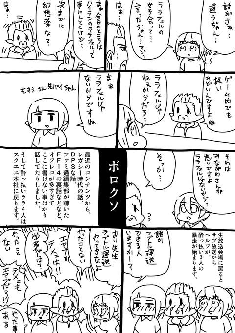 201610月雑多_018