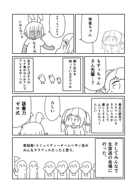 FF14時間生放送レポ_006