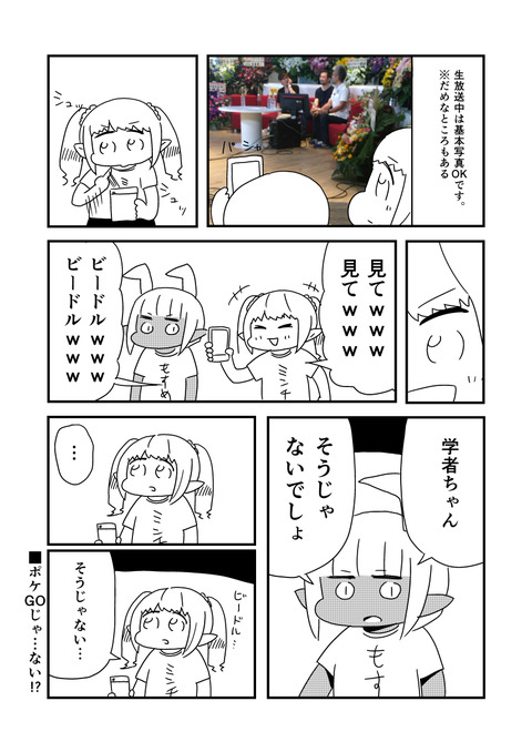 FF14時間生放送レポ