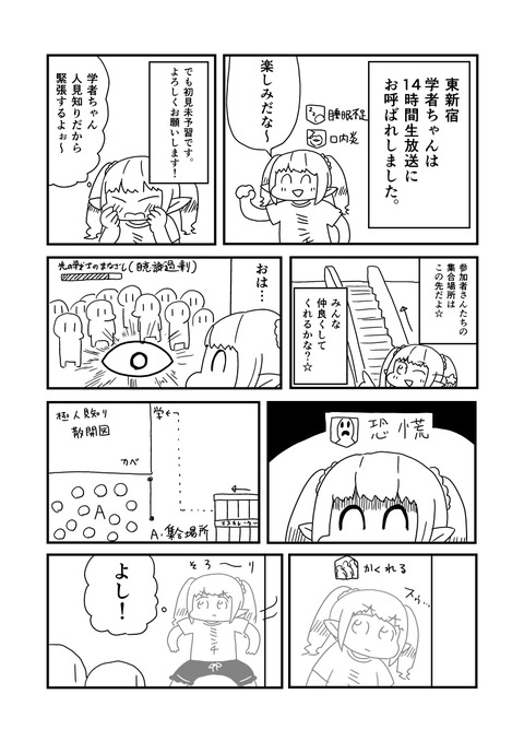 FF14時間生放送レポ_005