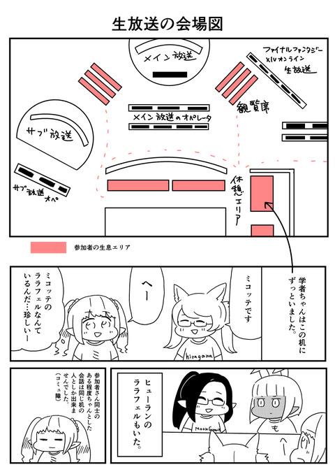 FF14時間生放送レポ_007