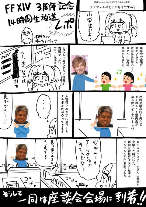 FF14レポ律動編_013
