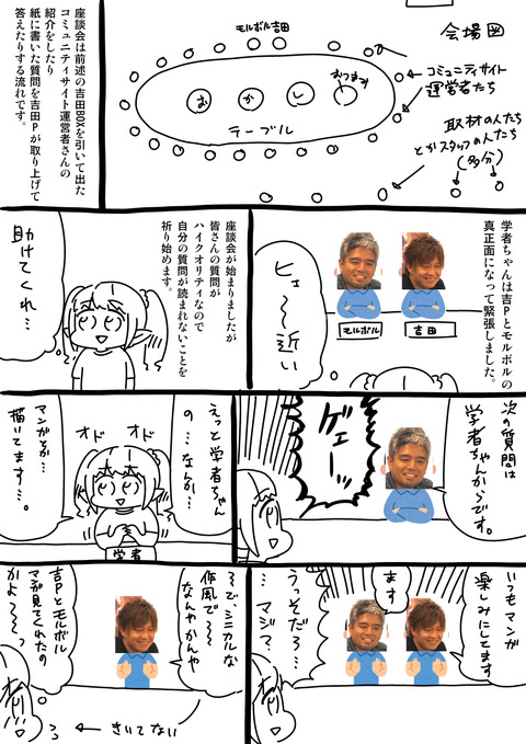 FF14レポ律動編_014