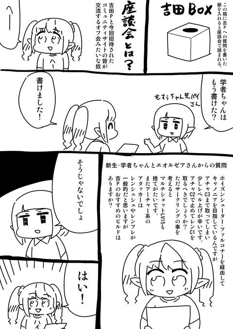 FF14レポ律動編_012