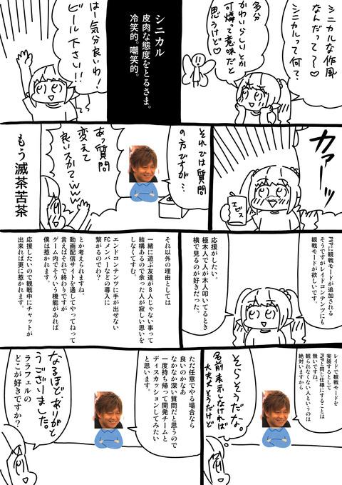 FF14レポ律動編_015