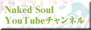Naked Soul YouTubeチャンネル