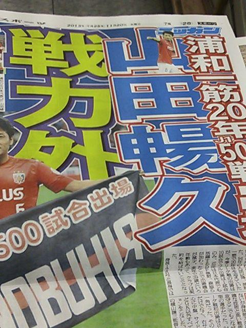 浦和レッズの象徴・山田暢久がついに戦力外