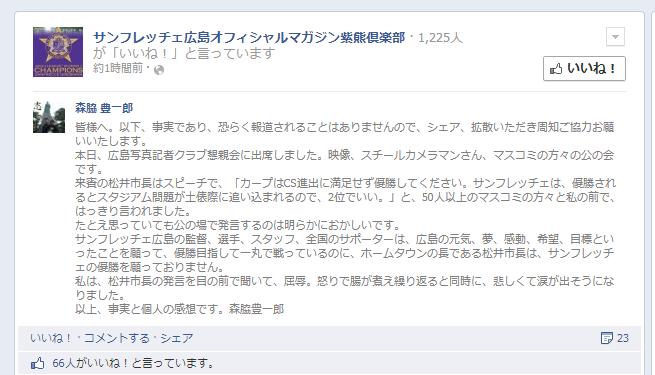広島市長が暴言「サンフレッチェは優勝するな」