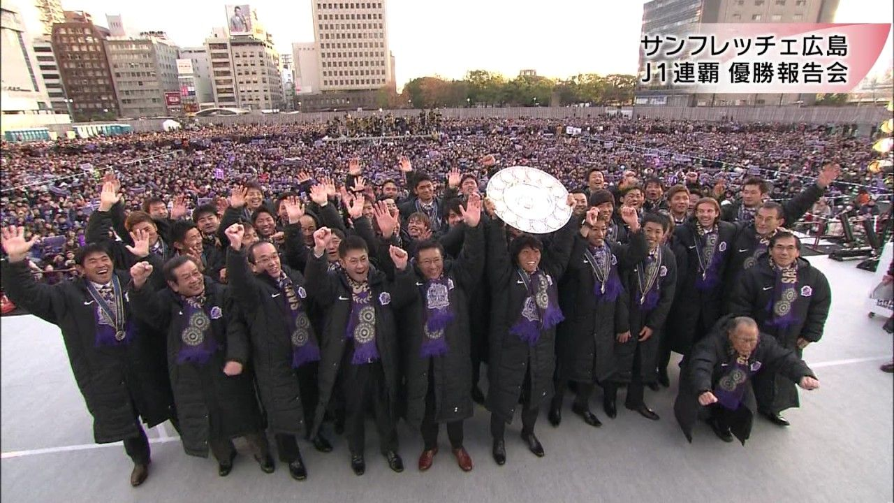 サンフレッチェ優勝報告会に松井市長現る!もしかして謝ったからもう許されてるとか思ってんじゃねーだろうな、おい