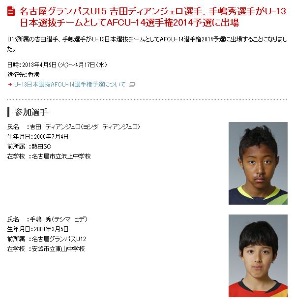 U-13日本代表DQNネーム多すぎワロタwwwwwwwww