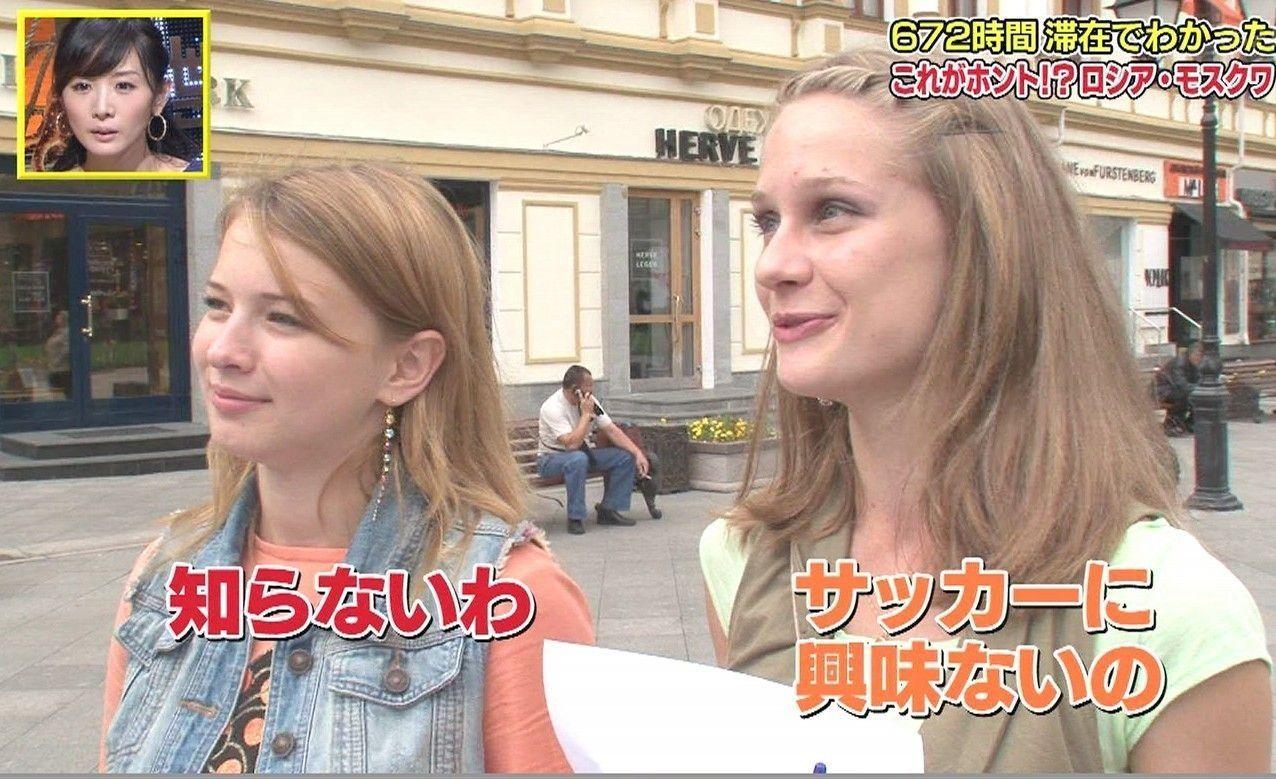 【悲報】 ロシア人美女「本田圭佑は知らない。サッカーに興味ない」