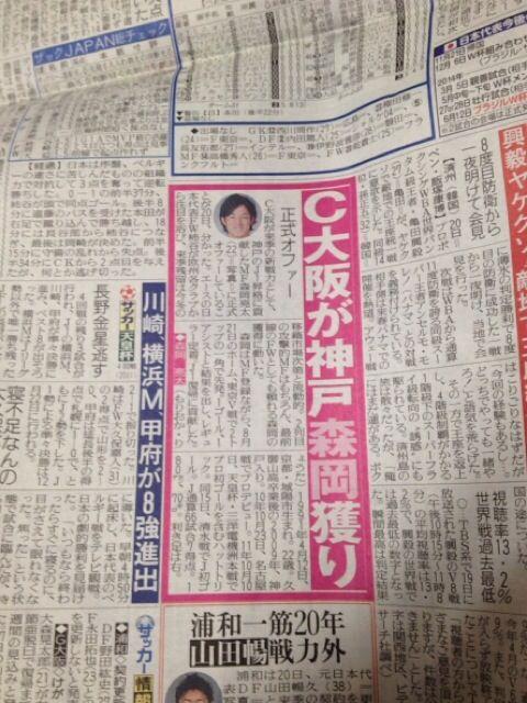 J1昇格のヴィッセル早くもオワタ\(^o^)/セレッソ大阪が森岡亮太に正式オファー!