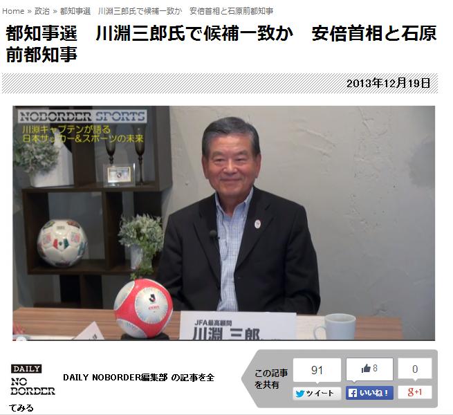 都知事候補に川淵三郎が浮上しネット民爆笑「いや~東京都民も大変だねwww」