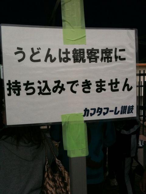 カマタマーレ讃岐 スタジアムにうどん販売なしの衝撃事実に他チームサポ激怒!