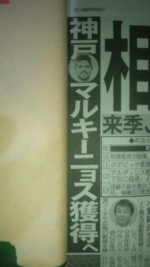 神戸がマルキーニョス獲得へ ていうかマルキ、日本で何クラブ目だよwwwwww