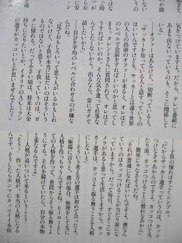 本田圭佑の2年前のインタビューが「カッコ良すぎる」とネットで話題に