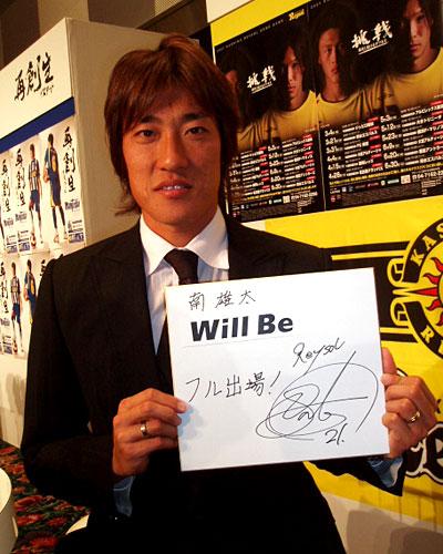 ロアッソ熊本の南雄太がブログでチームメイトに激怒してて怖い