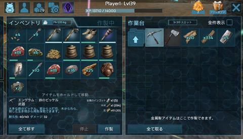 鉄のピッケル2