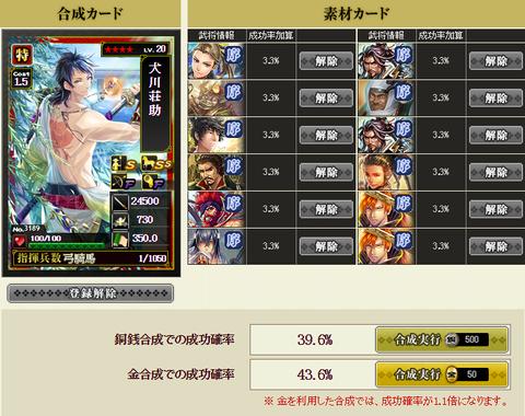 剣豪ランクアップ3