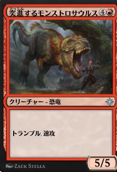 モンストロサウルス