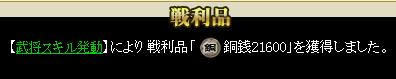 影武者銅銭①