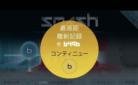 スマッシュ2