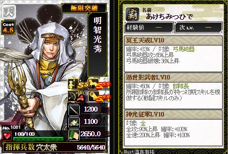 神光合成②・・・成功・・・レベル10