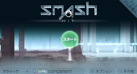 スマッシュ1