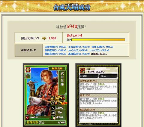 マネ×3合成②・・・成功・・・レベル10