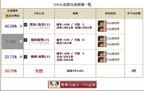 前田4枠目2
