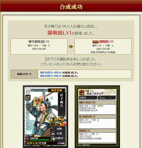 尼子×楠木2成功