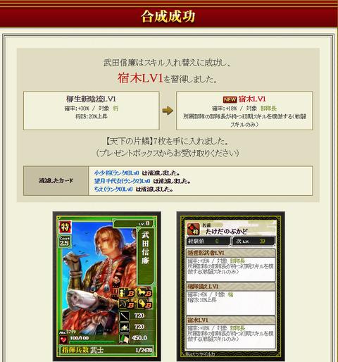 武田に宿り木2・・・成功