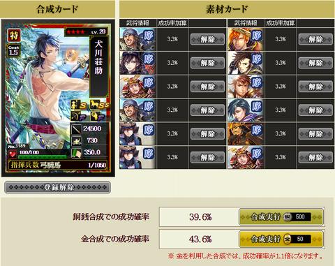 剣豪ランクアップ4