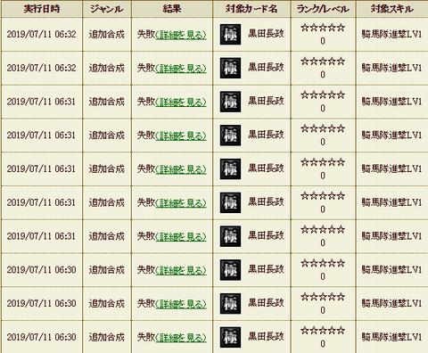 ★10回失敗