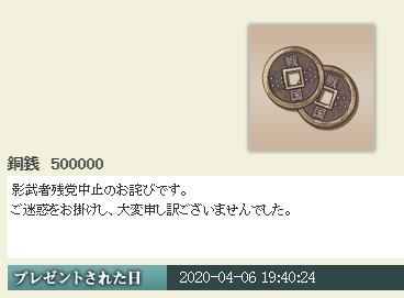 影武者残党お詫び