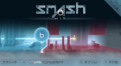 スマッシュ8