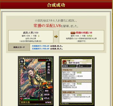 小田合成②・・・成功