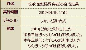 松平合成2失敗★