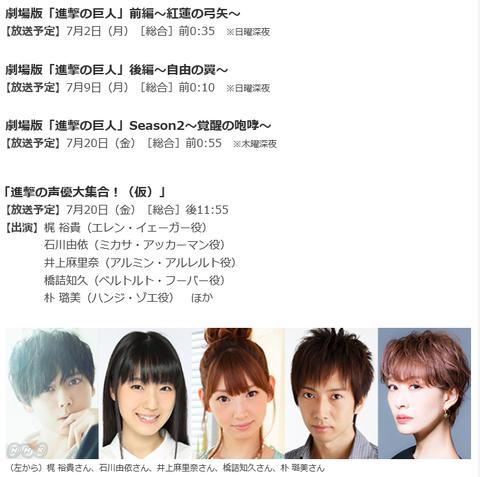 NHK再放送②