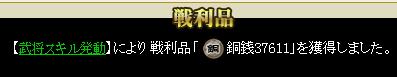 影武者銅銭⑥