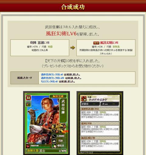 マネ×3合成②・・・成功